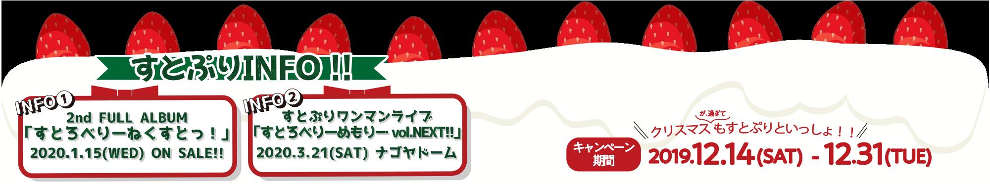 クリスマスが過ぎてもすとぷりといっしょ!キャンペーン期間 2019.12.14(SAT)〜12.31(TUE)