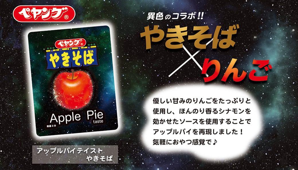 ペヤング アップル パイ 【ペヤング】アップルパイはまずい?どこのコンビニで買える?アレン...