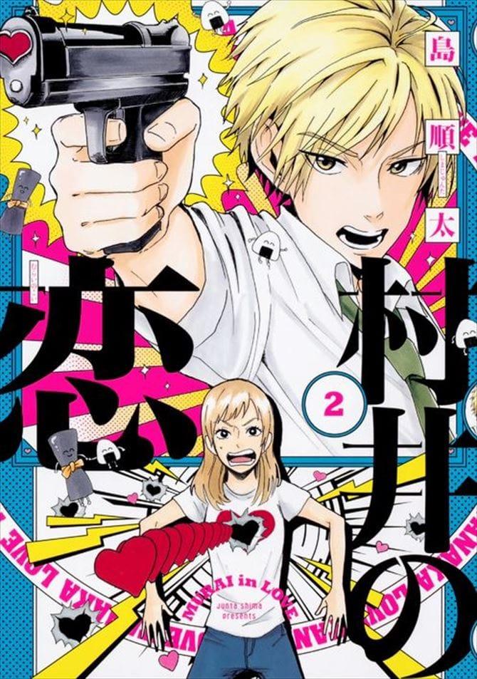 2115d8f1a4ae20 村井の恋』2巻 ヴィレヴァン限定コミックペーパー付!