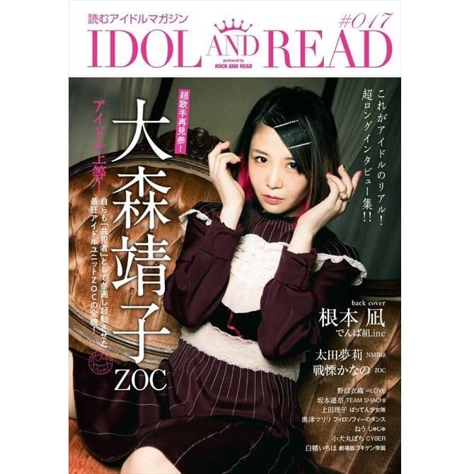 2eb2828299f8b IDOL AND READ 017 表紙:大森靖子