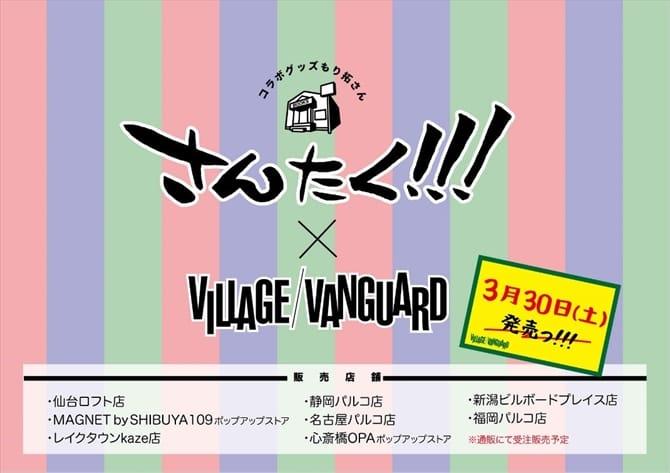 0ffd12e78ea7 さんたく!!!×ヴィレッジヴァンガード コラボグッズ発売!!