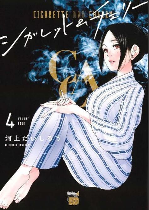 ea5de494d04f9  新刊  シガレット&チェリー4巻 ヴィレッジヴァンガード特典ペーパーつき!