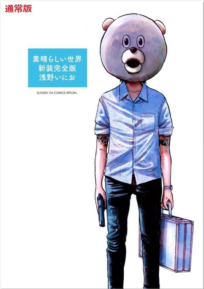 cfa88733de44e 浅野いにおの名作『素晴らしい世界』新装完全版(通常版/限定版)発売!