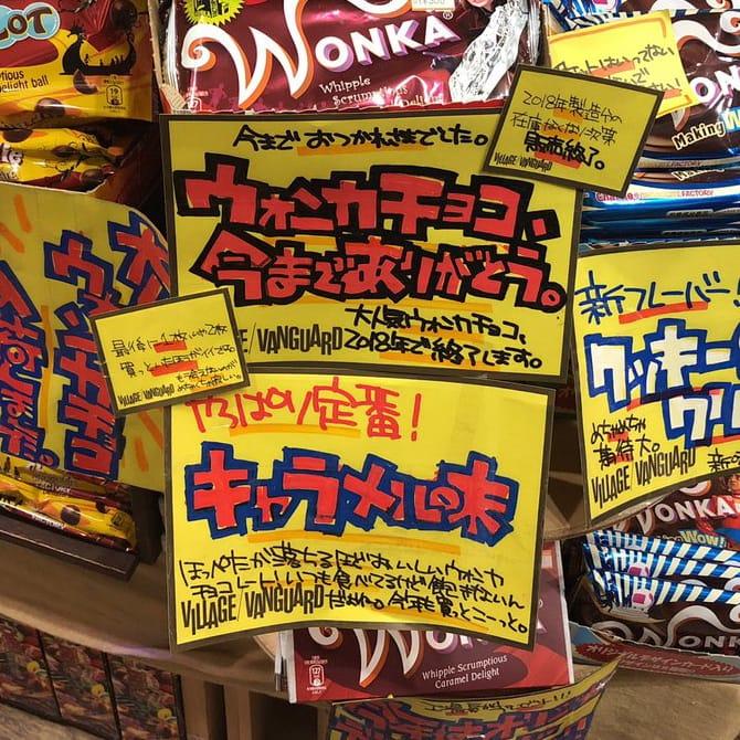 バレンタインにも♡【残念なおしらせ】ウォンカチョコが販売終了ー!